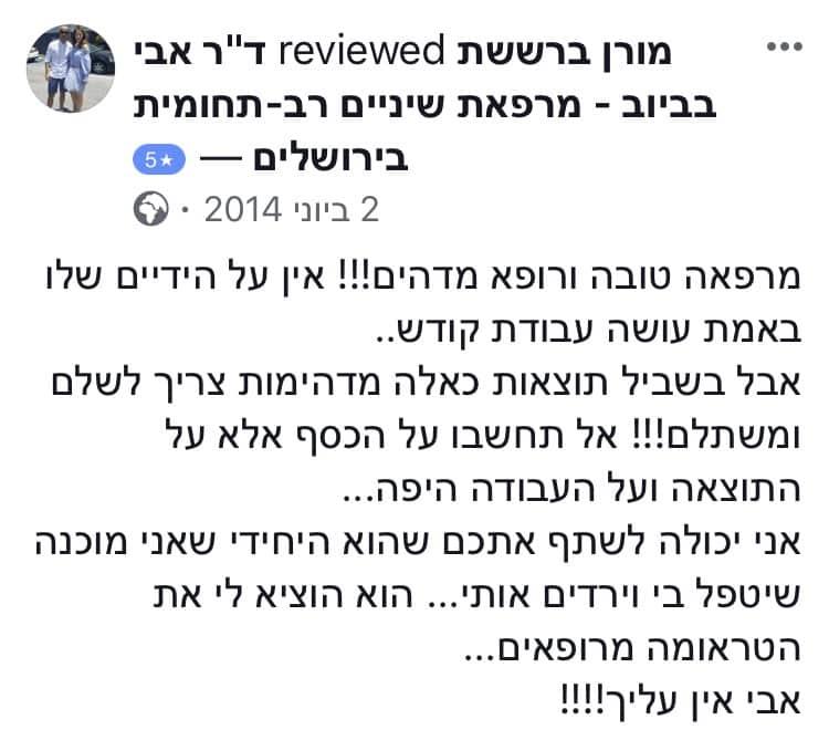 """המלצה על רופא שיניים בירושלים - ד""""ר אבי בביוב"""