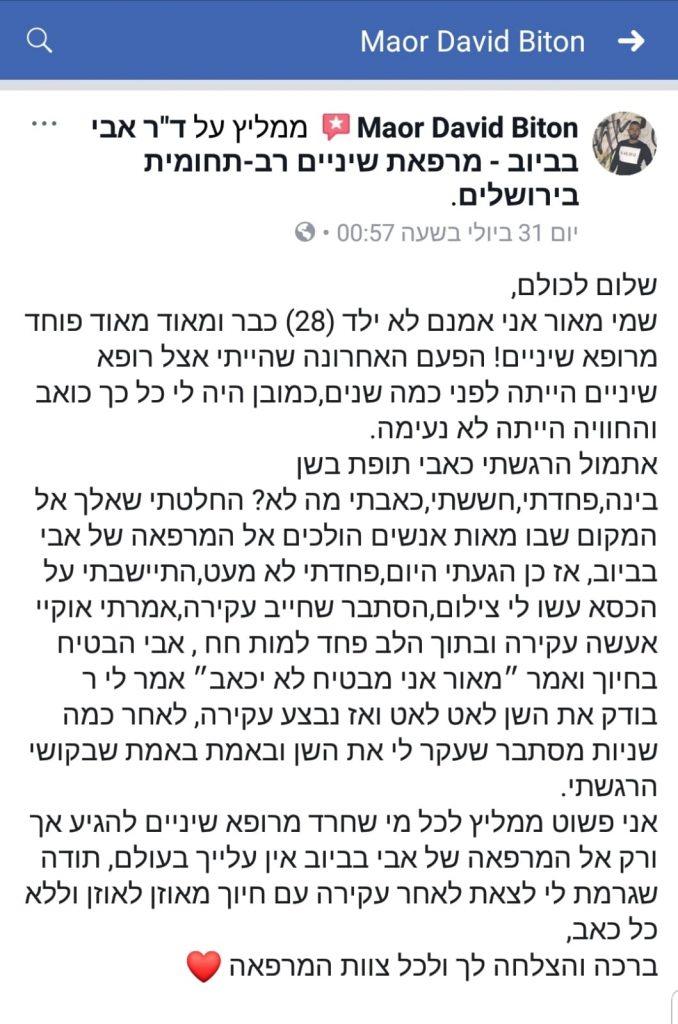 """מאור ממליץ על מרפאת ד""""ר אבי בביוב בירושלים"""