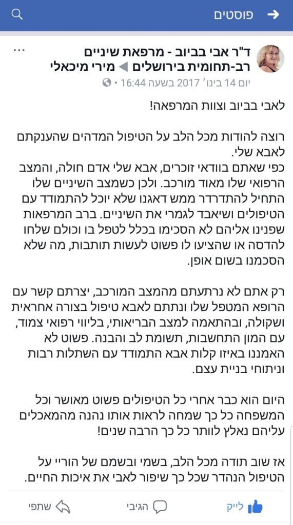 """שרית ממליצה על טיפולי שיניים אצלנו במרפאת השיניים ד""""ר אבי בביוב בירושלים"""