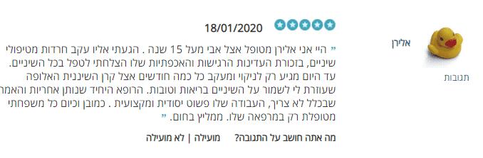 """אלירן ומשפחתו מבקרים אצלנו בקביעות כבר 15 שנה, וממליצים החום  על מרפאת ד""""ר אבי בביוב בירושלים"""