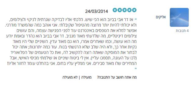 אלקיים ממליץ על מרפאתנו בירושלים