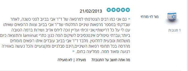 """מור ממליצה על טיפולי כתרים לשיניים במרפאת ד""""ר אבי בביוב בירושלים"""