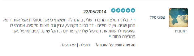 """צפוני מספרת על החוויות שלה במרפאת השיניים ד""""ר אבי בביוב בירושלים"""