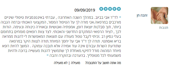 """זהבה ממליצה על טיפולי השיניים  במרפאת ד""""ר בביוב בירושלים"""