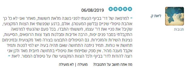 """ליאת משתפת את החוויות שלה מהטיפולים במרפאת ד""""ר בביוב בירושלים"""
