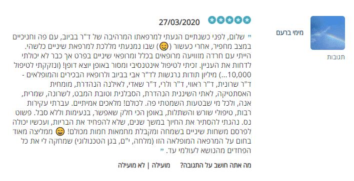 """גם אלינור חזרה לחייך שוב לאחר שהתגברה על הפחד לאחר טיפולי השיניים אצלנו במרפאת ד""""ר אבי בביוב בירושלים"""