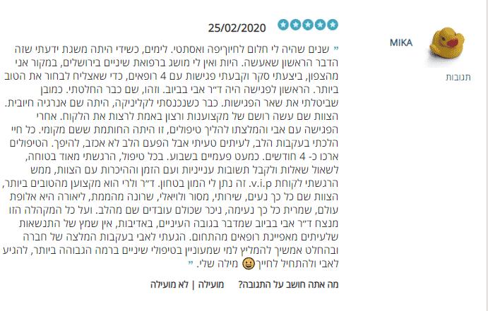"""מיקה הרגישה כמו לקוח VIP אצלנו במרפאת ד""""ר אבי בביוב בירושלים"""