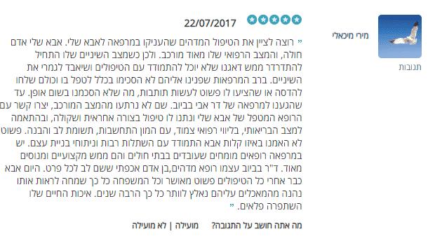"""מירי ממליצה על השתלת שיניים ועצם במרפאת ד""""ר בביוב בירושלים"""