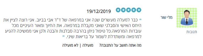 """מלי מטופלת כבר 20 שנה במרפאת ד""""ר בביוב בירושלים"""