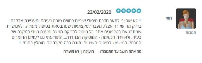 """רותי מספרת על מרפאת ד""""ר אבי בביוב בירושלים"""