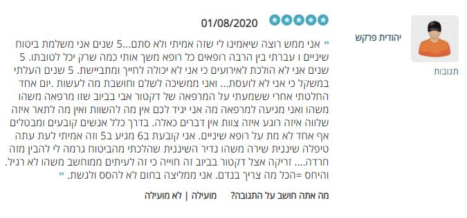 """יהודית ממליצה על טיפולי שיננית במרפאת ד""""ר אבי בביוב בירושלים"""