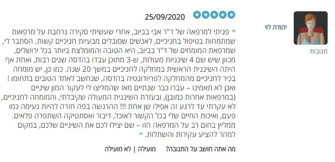 """יהודה בהמלצה על מרפאת ד""""ר בביוב בירושלים"""