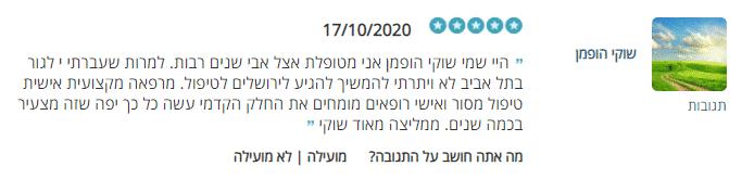 """שוקי ממליצה על מרפאת ד""""ר בביוב בירושלים"""