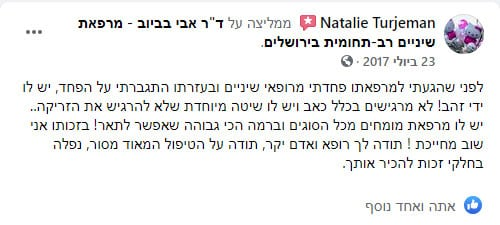 נטלי ממליצה על מרפאתנו בירושלים