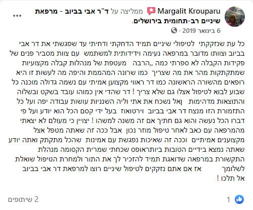 """המלצה של מרגלית על מרפאת ד""""ר בביוב בירושלים"""