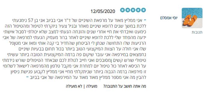"""המלצה של יוסי על מרפאת השיניים ד""""ר אבי בביוב בירושלים"""