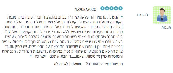 """המלצה של דליה על מרפאת השיניים ד""""ר אבי בביוב בירושלים"""