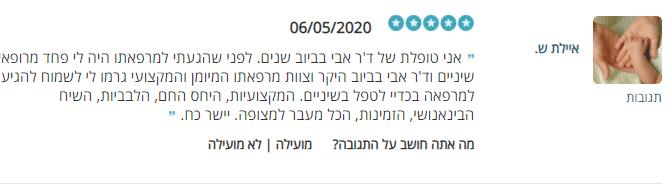 """המלצה של איילת על מרפאת השיניים ד""""ר אבי בביוב בירושלים"""